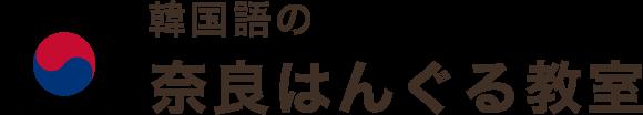 韓国語の奈良はんぐる教室