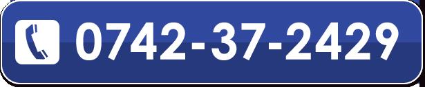 0742-37-2429