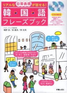 リアルな日常会話が話せる韓国語フレーズブック