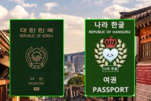 韓国語パスポート