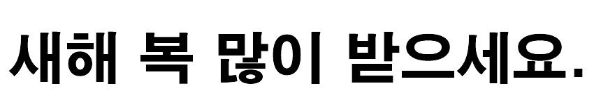 ハングル新文字1