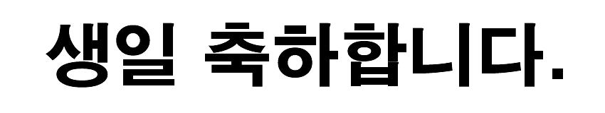 韓国語誕生日文字1