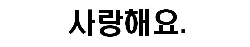 ハングル愛文字10