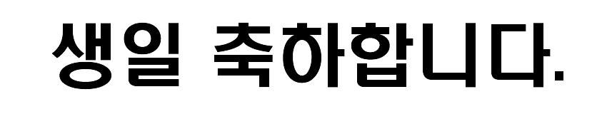 韓国語誕生日文字10