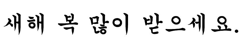 ハングル新文字2