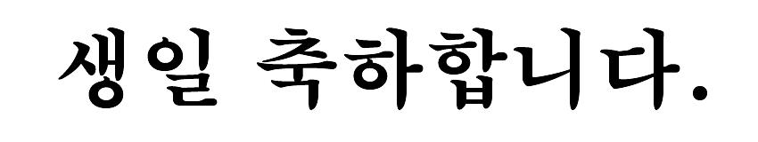 韓国語誕生日文字2
