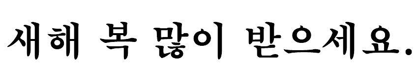 ハングル新文字3