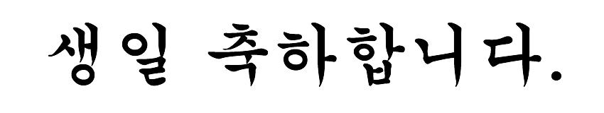 韓国語誕生日文字3