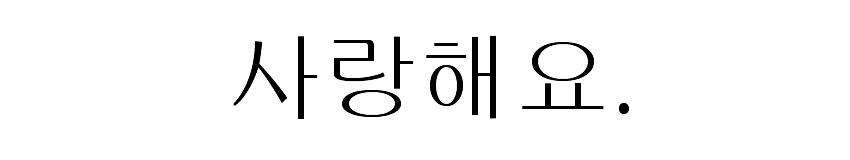 ハングル愛文字4