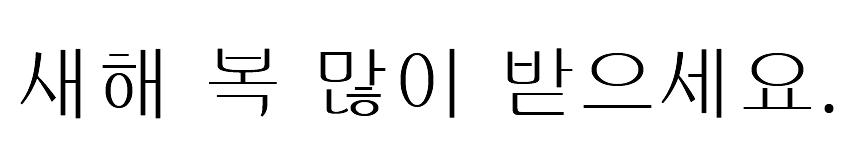 ハングル新文字4