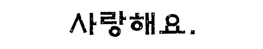 ハングル愛文字5