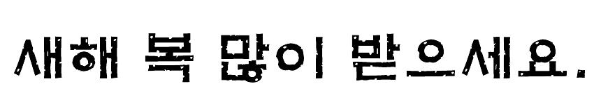 ハングル新文字5
