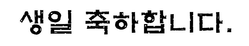 お 誕生 日 おめでとう を 韓国 語 で