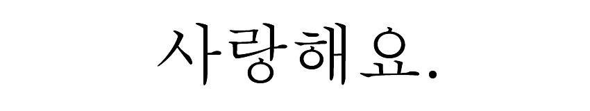 ハングル愛文字6