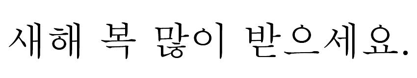 ハングル新文字6