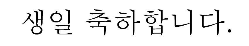 韓国語誕生日文字6