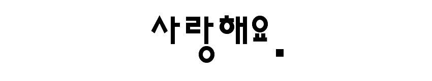 ハングル愛文字7