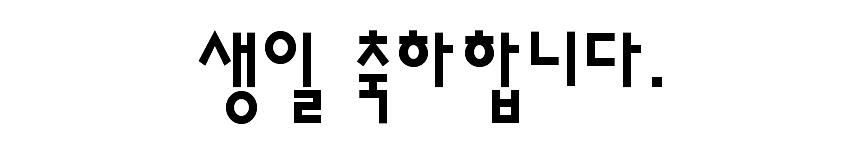 韓国語誕生日文字7