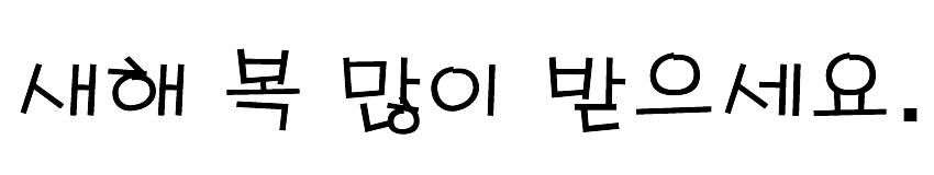 ハングル新文字8