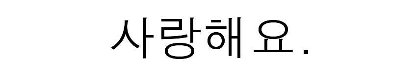 ハングル愛文字9