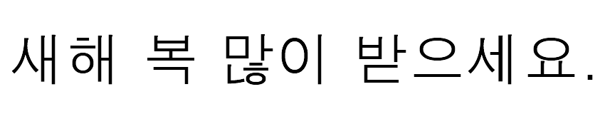 ハングル新文字10