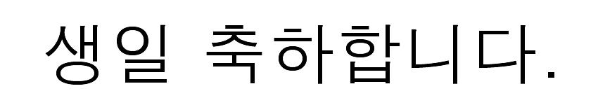 韓国語誕生日文字9